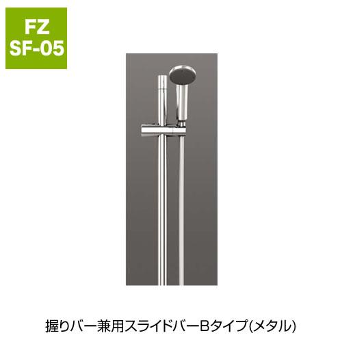 握りバー兼用スライドバーBタイプ(メタル)
