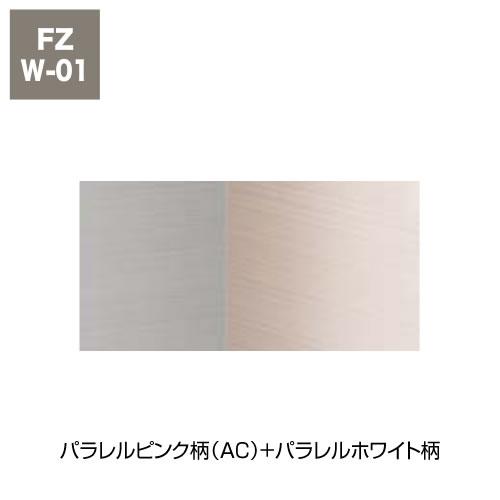パラレルピンク柄(AC)+パラレルホワイト柄
