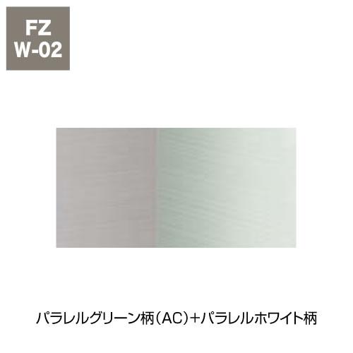 パラレルグリーン柄(AC)+パラレルホワイト柄