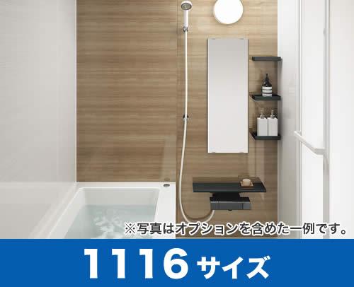 MRシリーズ マンション用 1116サイズ 費用