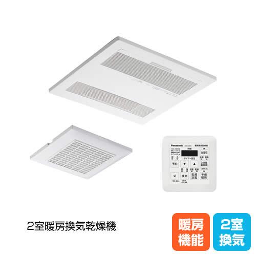 2室暖房換気乾燥機
