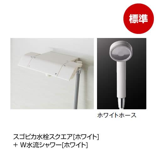 スゴピカ水栓スクエア[ホワイト] + W水流シャワー[ホワイト]