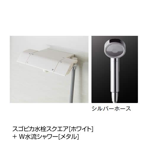 スゴピカ水栓スクエア[ホワイト] + W水流シャワー[メタル]