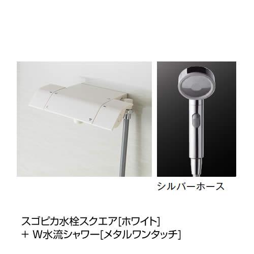 スゴピカ水栓スクエア[ホワイト] + W水流シャワー[メタルワンタッチ]