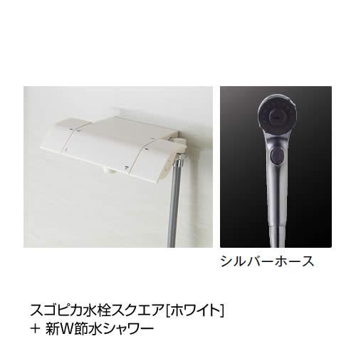 スゴピカ水栓スクエア[ホワイト] + 新W節水シャワー