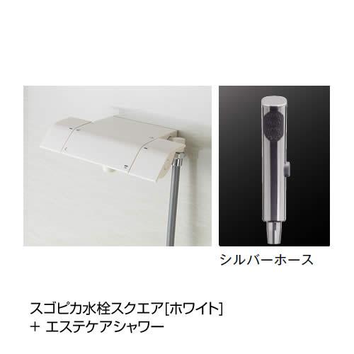 スゴピカ水栓スクエア[ホワイト] + エステケアシャワー