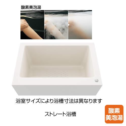 ストレート浴槽[スゴピカ浴槽:保温浴槽・酸素美泡湯あり][グロスホワイト]