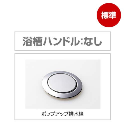 メタルハンドル:なし ポップアップ排水栓