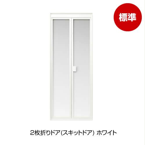 2枚折りドア [ホワイト]