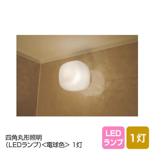 四角丸照明(LED電球)1灯
