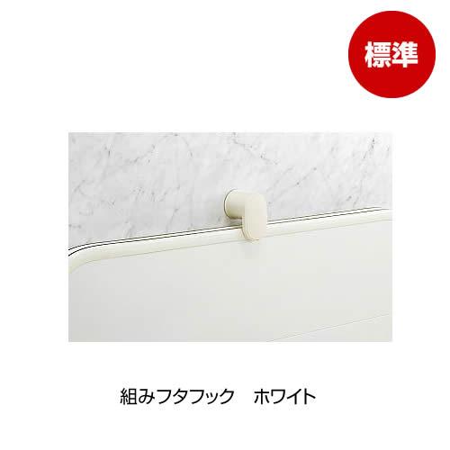 組みフタフック(ホワイト)