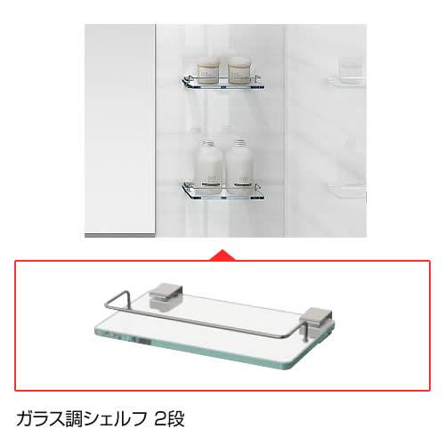 ガラス調シェルフ 2段