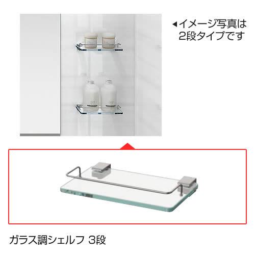 ガラス調シェルフ 3段