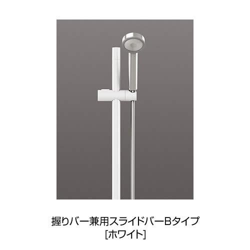 握りバー兼用スライドバーBタイプ[ホワイト]