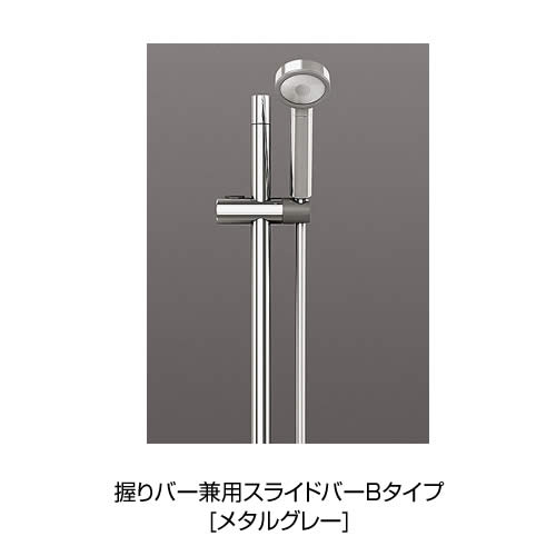 握りバー兼用スライドバーBタイプ[メタルグレー]