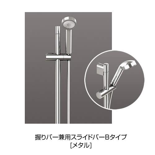 握りバー兼用スライドバーBタイプ[メタル]