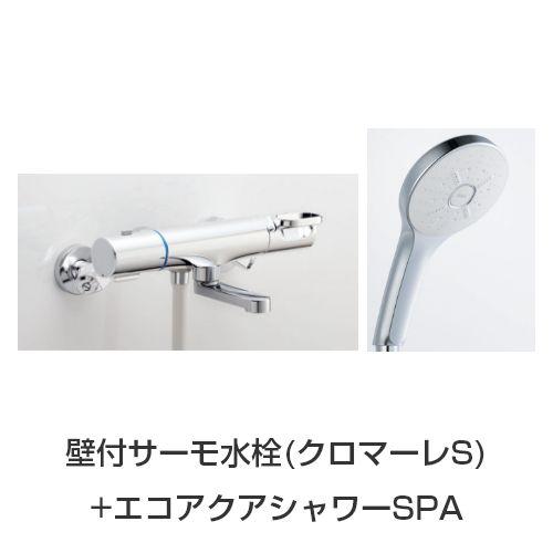 壁付サーモ水栓(クロマーレS)+エコフル多機能シャワー<メタル調>