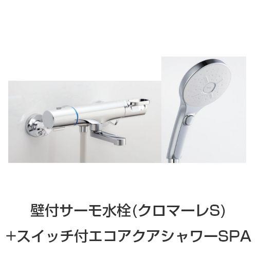 壁付サーモ水栓(クロマーレS)+スイッチ付エコフル多機能シャワー<メタル調>