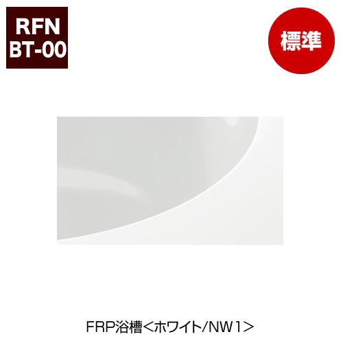 FRP浴槽<ホワイト/NW1>