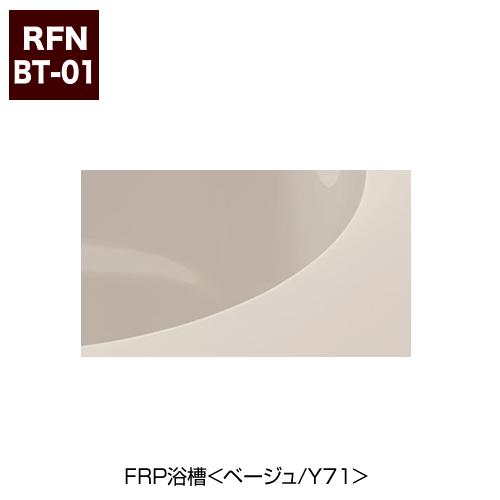 FRP浴槽<ベージュ/Y71>
