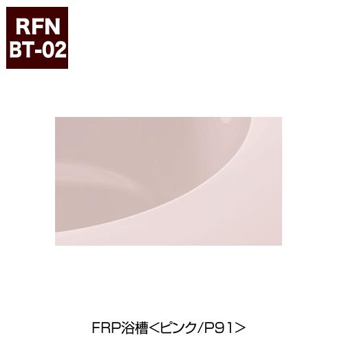 FRP浴槽<ピンク/P91>