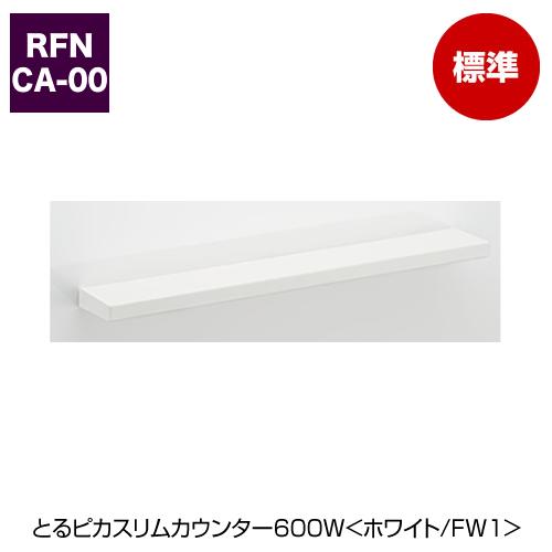 とるピカスリムカウンター600W<ホワイト/FW1>
