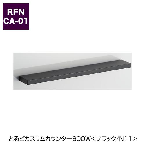 とるピカスリムカウンター600W<ブラック/N11>