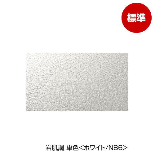 イージードライフロア岩肌調 単色<ホワイト/N86>