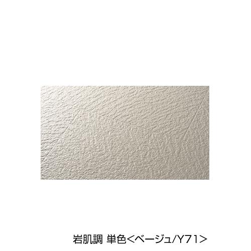 イージードライフロア岩肌調 単色<ベージュ/Y71>