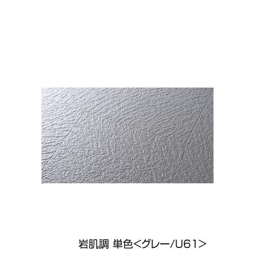 イージードライフロア岩肌調 単色<グレー/U61>
