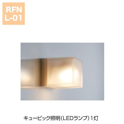 キュービック照明(LEDランプ)1灯