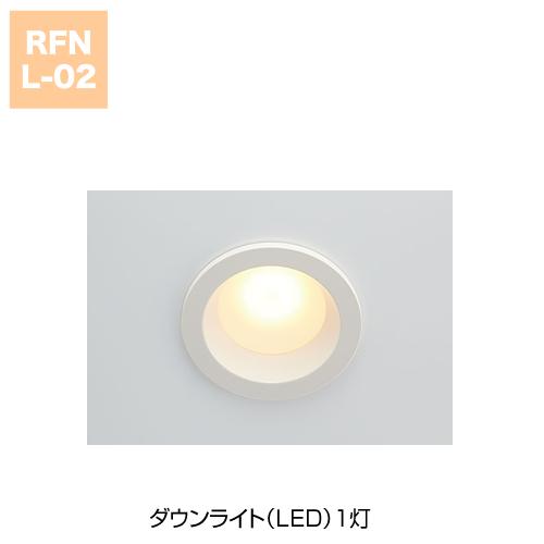 ダウンライト(LEDランプ)2灯