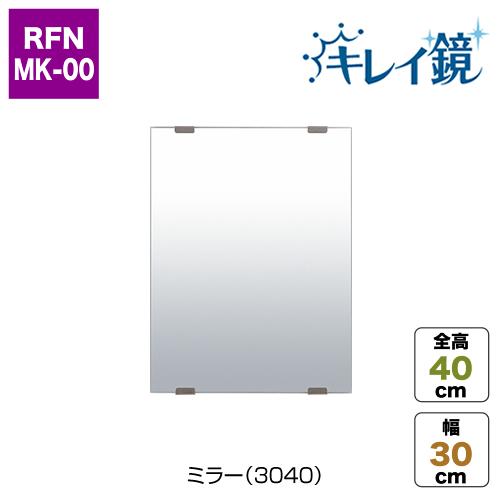 ミラー(3040)キレイ鏡