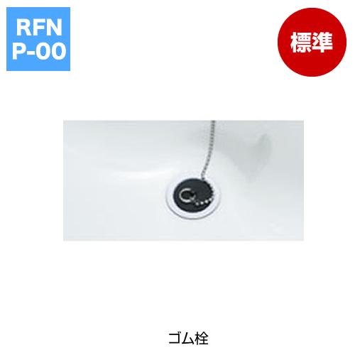 浴槽排水栓