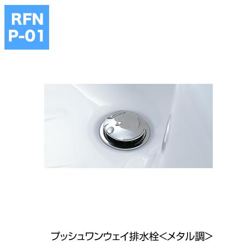 プッシュワンウェイ排水栓<メタル調>