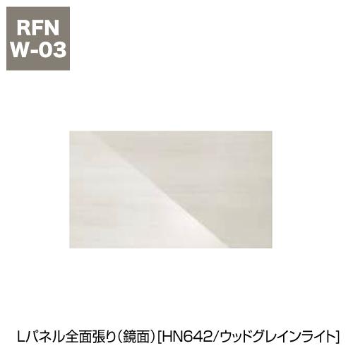 Lパネル全面張り(鏡面)[HN642/ウッドグレインライト]