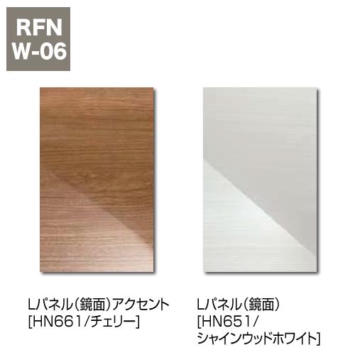 Lパネル(鏡面)アクセント[HN661/チェリー]+Lパネル(鏡面)[HN651/シャインウッドホワイト]
