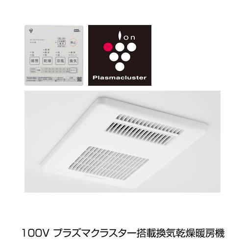 100V プラズマクラスター搭載換気乾燥暖房機