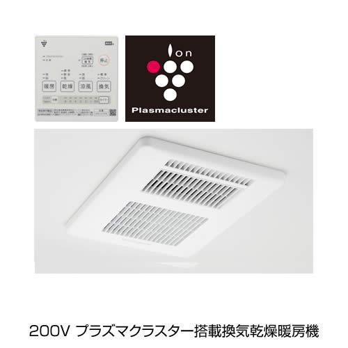 200V プラズマクラスター搭載換気乾燥暖房機