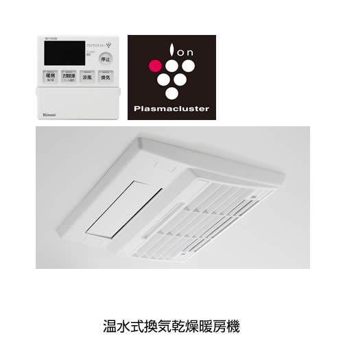 温水式換気乾燥暖房機