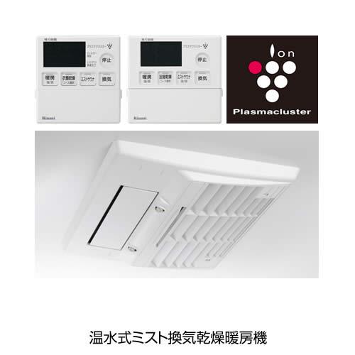 温水式ミスト換気乾燥暖房機