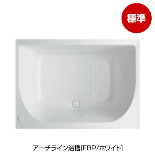アーチライン浴槽[FRP/ホワイト]