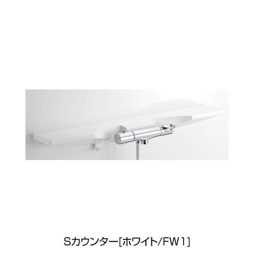 Sカウンター[ホワイト/FW1]