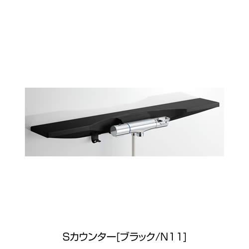 Sカウンター[ブラック/N11]