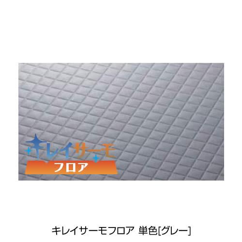 キレイサーモフロア 単色[グレー/U61]