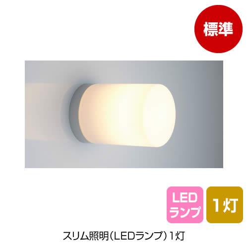 スリム照明(LEDランプ)1灯