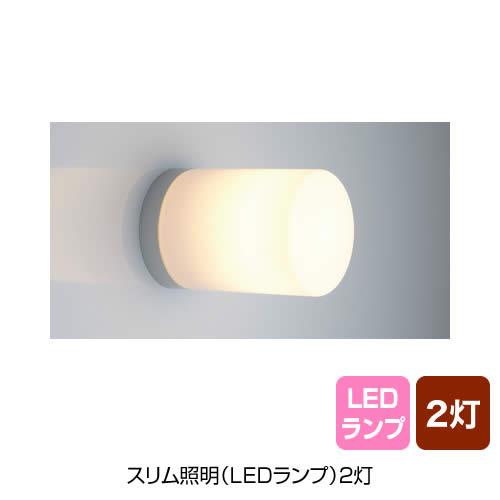 スリム照明(LEDランプ)2灯