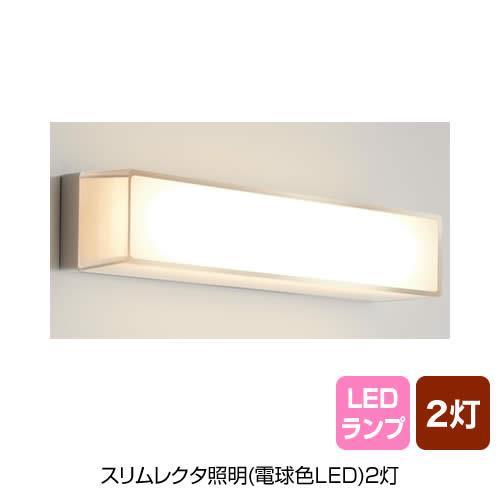 スリムレクタ照明(電球色LED)2灯