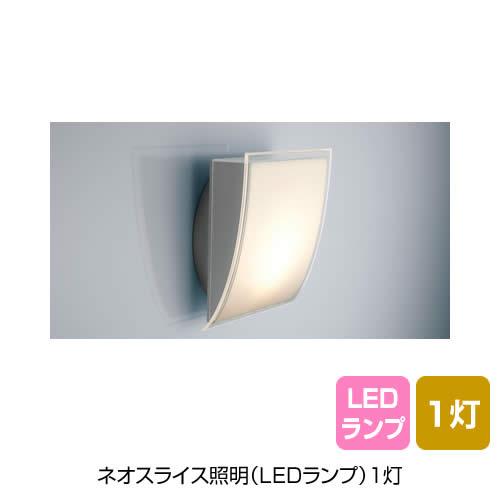 ネオスライス照明(LEDランプ)1灯