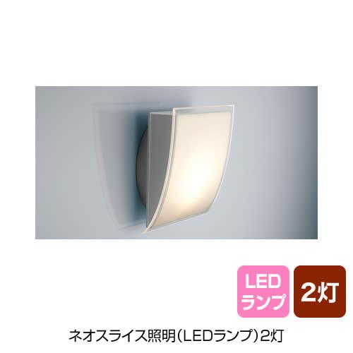ネオスライス照明(LEDランプ)2灯